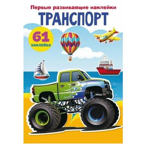 Купить Книга CRYSTAL BOOK с наклейками Первые развивающие наклейки. Транспорт. 61 наклейка 73408, Книги для малышей