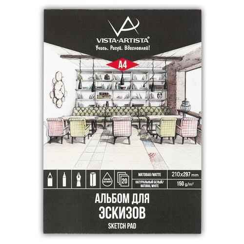 Купить Альбом для эскизов VISTA-ARTISTA DMN-A4 150 г/м2 А4 склейка 20 л. ., Альбомы для рисования