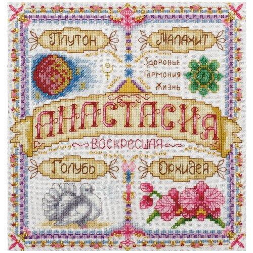 Купить Набор для вышивания крестиком PANNA с бисером, Именной оберег, Анастасия (SO-1523), Наборы для вышивания