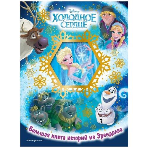 Купить Холодное сердце. Большая книга историй из Эренделла, ЭКСМО, Детская художественная литература