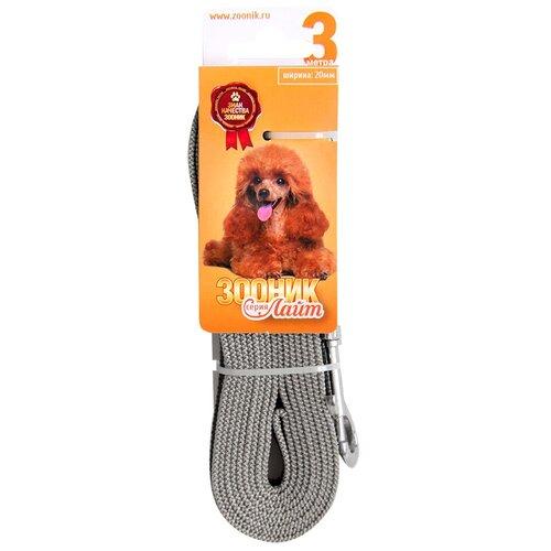 поводок нейлоновый каскад классика с латексной нитью двухсторонний 20 мм х 1 2 м Поводок для собак Зооник капроновый с латексной нитью Лайт серый 3 м 20 мм