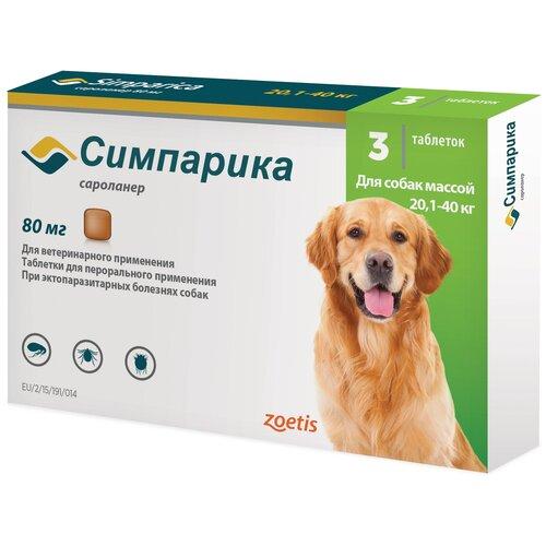 Zoetis таблетки от блох и клещей Симпарика для собак и щенков массой 20,1-40,0 кг