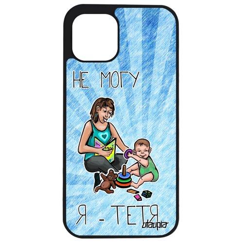 """Чехол на мобильный iPhone 12, """"Не могу - стала тетей!"""" Карикатура Пародия"""