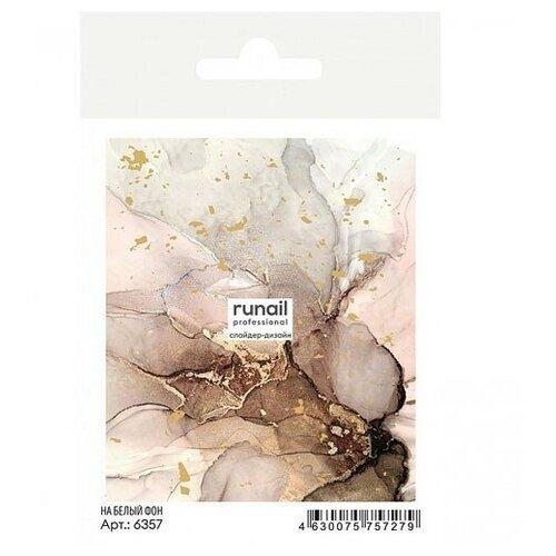 Купить RUNAIL RuNail, слайдер-дизайн №6357, Runail Professional