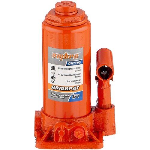 Фото - Домкрат бутылочный гидравлический Ombra OHT105 (5 т) оранжевый домкрат гидравлический ombra oht103 бутылочный 3т [55410]