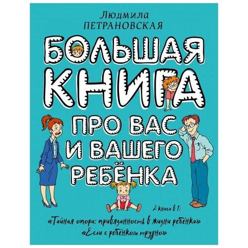 Купить Большая книга про вас и вашего ребенка Петрановская Л.В., АСТ, Книги для родителей
