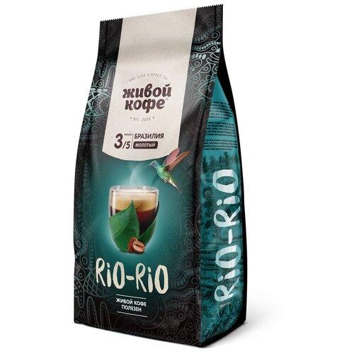 Кофе молотый Живой Кофе Rio-Rio, 200 г