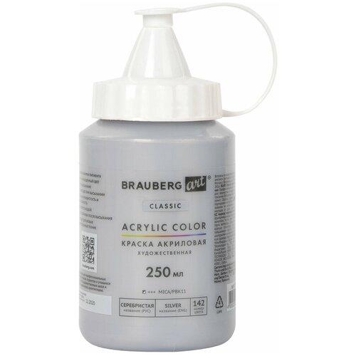 Купить Краска акриловая художественная Brauberg Art Classic, флакон, 250 мл, серебристая (191715), Краски