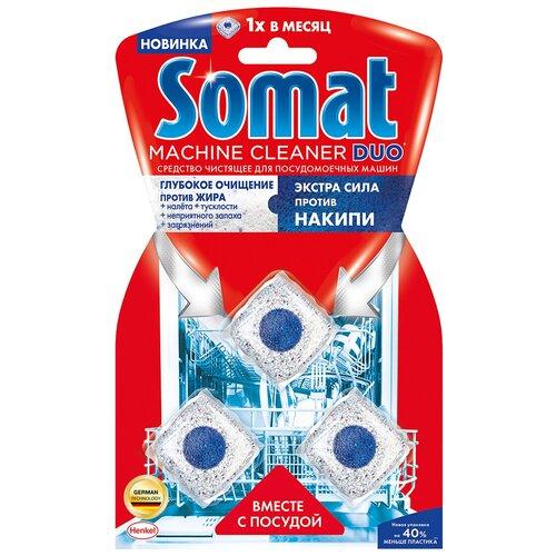 Somat Очиститель для посудомоечных машин Machine cleaner 3х20 г