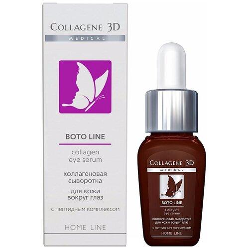 Купить Medical Collagene 3D Коллагеновая сыворотка для кожи вокруг глаз Boto Line с пептидным комплексом, 10 мл