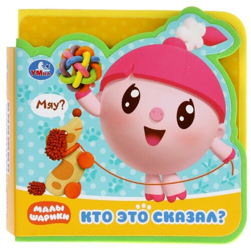 Купить Развивающая игрушка Умка Книжка EVA с пазлами Малышарики. Кто это сказал?, Развивающие игрушки