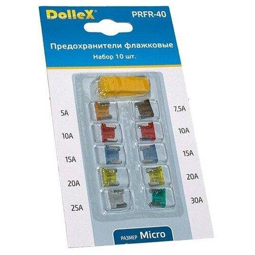 Предохранители флажковые MICRO Dollex PRFR-40, набор 10 шт. с пинцетом