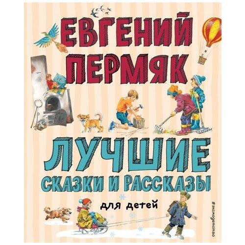 Купить Пермяк Е. Лучшие сказки и рассказы для детей , ЭКСМО, Детская художественная литература