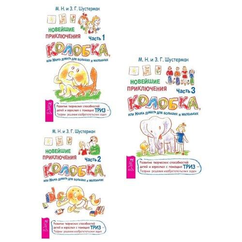 Купить Комплект книг Весь ТРИЗ для детей. Новые приключения колобка или Наука думать для больших и маленьких (3 части), Обучающие материалы и авторские методики
