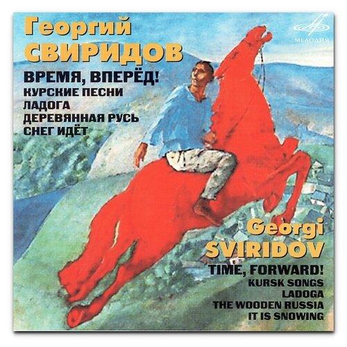 Фото - Георгий Свиридов — Время, вперед! (CD) свиридов георгий иванович чемпион флота