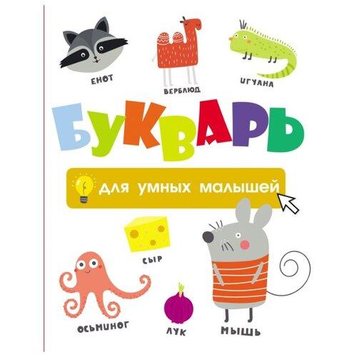 Купить Букварь для умных малышей, Lingua, Учебные пособия