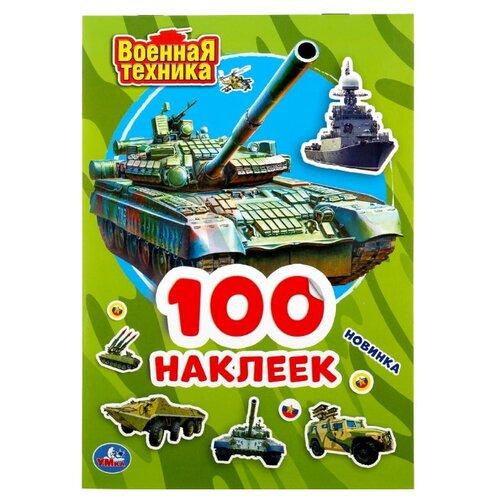 Купить Альбом наклеек Умка Военная Техника (малый формат), 145*210 мм (978-5-506-04697-4), Наклейки