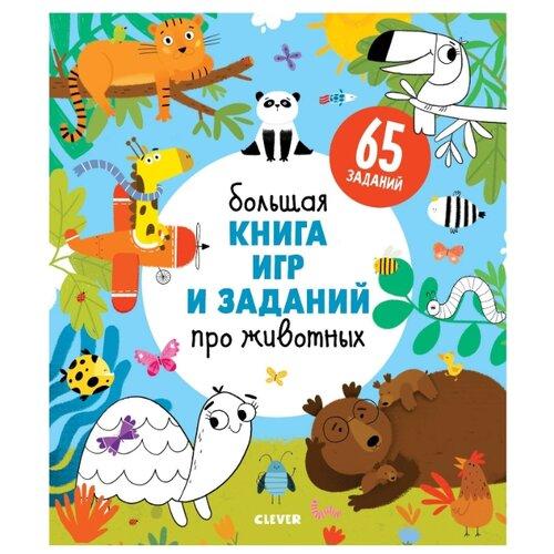 Купить Большая книга игр и заданий про животных, CLEVER, Книги с играми