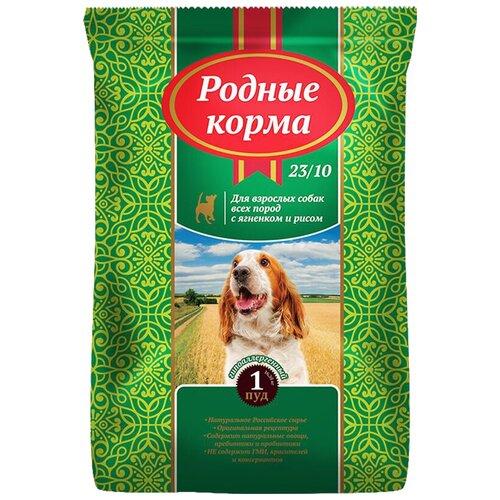 Сухой корм для собак Родные корма при чувствительном пищеварении, ягненок, с рисом 16.38 кг
