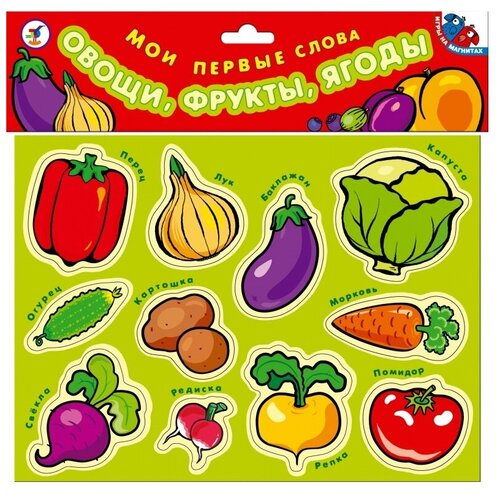 Игровой набор Дрофа-Медиа Магнит - Мои первые слова.Овощи, фрукты, ягоды 1318 набор трафаретов дрофа медиа овощи и фрукты 1364