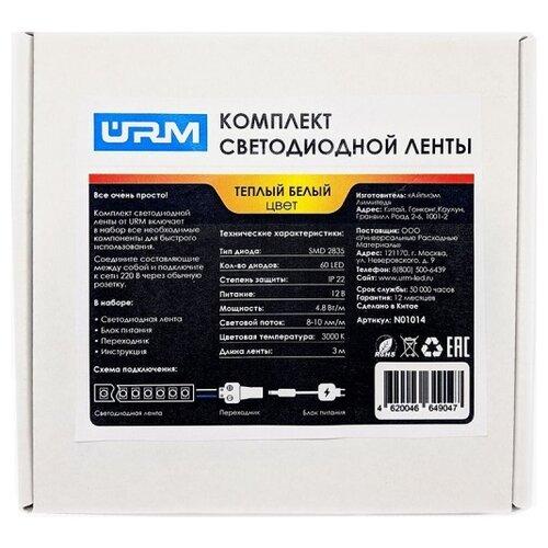 Светодиодная лента URM N01014, 3 м