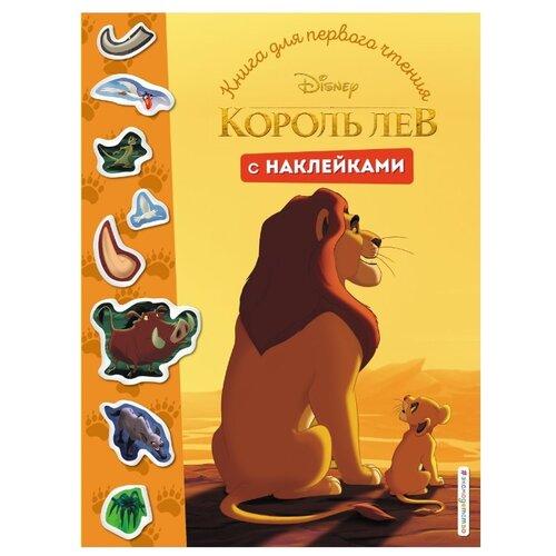 Купить Книжка с наклейками Король Лев. Книга для первого чтения с наклейками , ЭКСМО, Книжки с наклейками