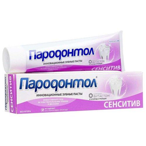 Купить Зубная паста Пародонтол Сенситив, 124 г