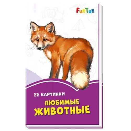 Купить 22 картинки. Любимые животные, FunTun, Книги для малышей