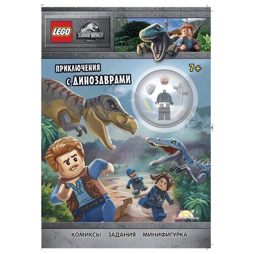 Купить LEGO Jurassic World. Приключения с Динозаврами, Детское время, Книги с играми