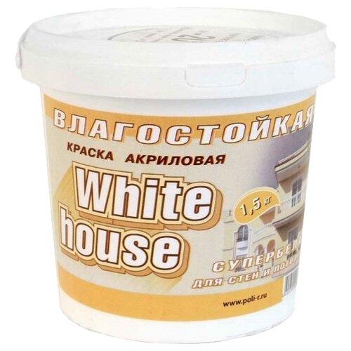 Краска акриловая White House для стен и потолков влагостойкая матовая супербелый 1.5 кг