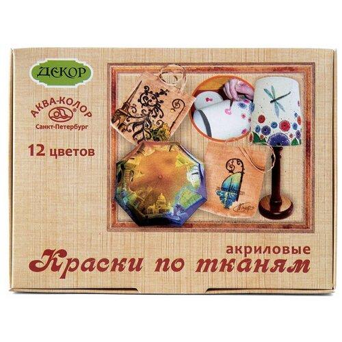 Купить Акриловые краски по тканям 12 цветов, АКВА-КОЛОР, Краски