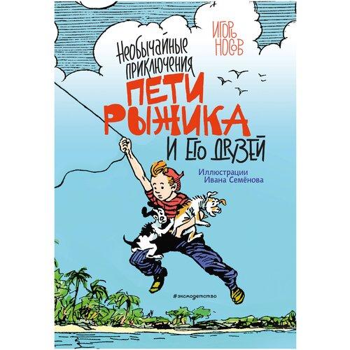 Купить Носов И. Необычайные приключения Пети Рыжика и его друзей , Эксмодетство, Детская художественная литература