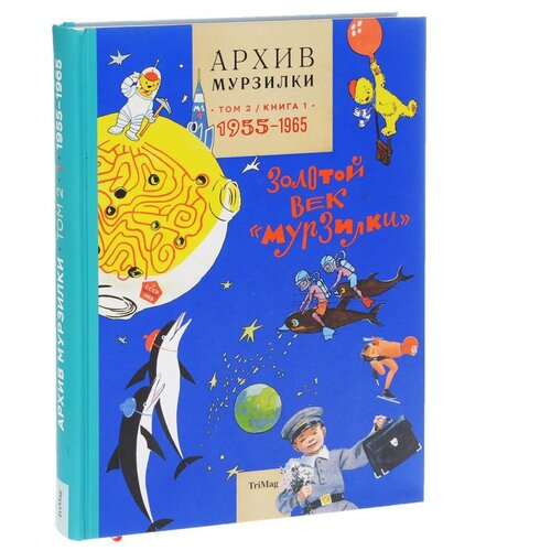 Архив Мурзилки. Т.2. Кн. 1. 1955-1965. Золотой век