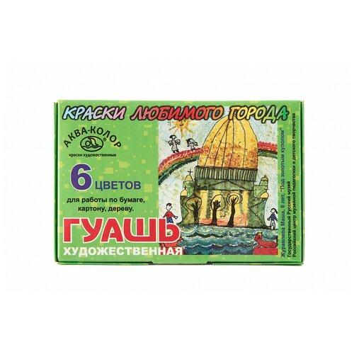 Купить Гуашь 6 цветов художественная, Краски любимого города , 120 мл, АКВА-КОЛОР