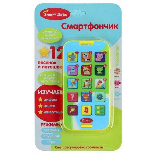 Фото - Интерактивная развивающая игрушка Smart Baby смартфончик JB0205580, желтый развивающая игрушка smart baby смартфончик jb0205580 желтый