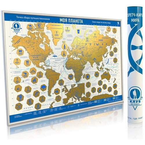 Smart Gift Стираемая карта Моя Планета белая А2, 59 × 42 см