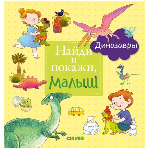Купить Герасименко А. Найди и покажи, малыш. Динозавры , CLEVER, Книги с играми