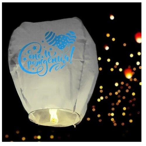 Страна Карнавалия Небесный фонарик желаний С днем рождения шарики (3536731) белый страна карнавалия набор бумажной посуды с днем рождения маленький джентельмен 3877347 19 шт голубой