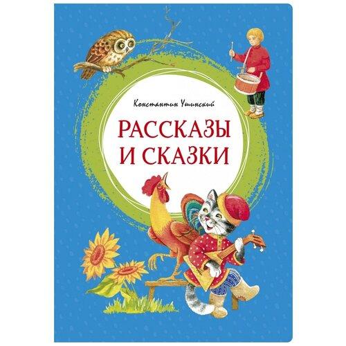 Купить Константин Ушинский Рассказы и сказки , Махаон, Детская художественная литература