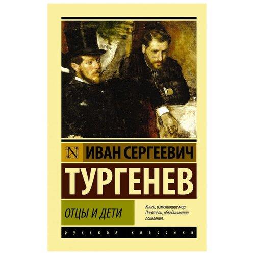 Тургенев И. С.