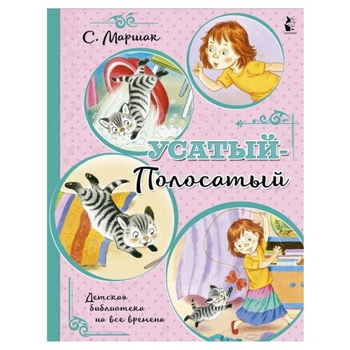 Купить Маршак С.Я. Детская библиотека на все времена. Усатый-полосатый , Малыш, Детская художественная литература