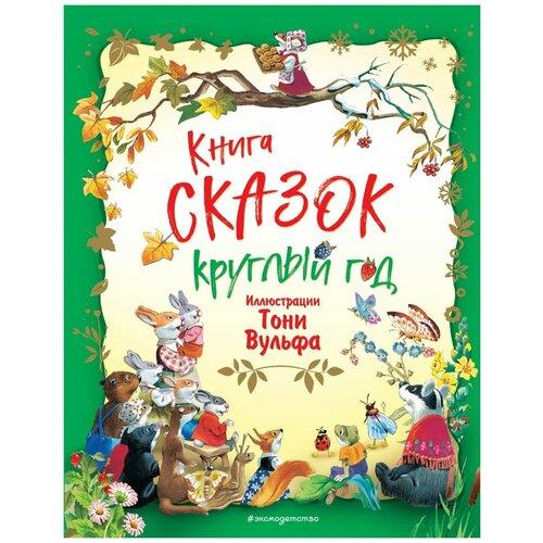 Купить Книга сказок круглый год, ЭКСМО, Детская художественная литература