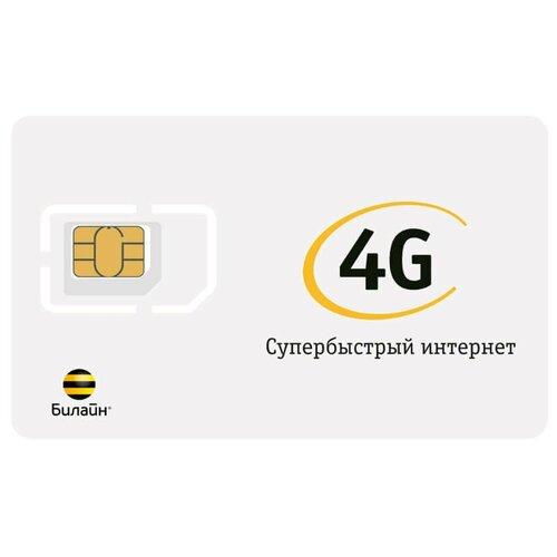 Безлимитный интернет Билайн в 4G. Сим-карта с тарифом 400 руб/мес.