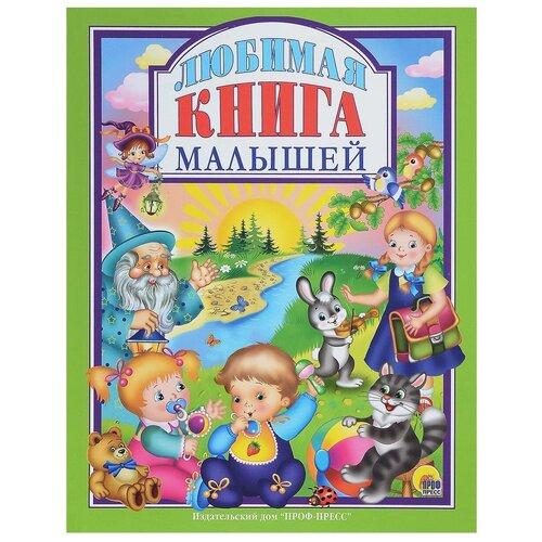 Купить Любимая книга малышей, Проф-Пресс, Книги для малышей