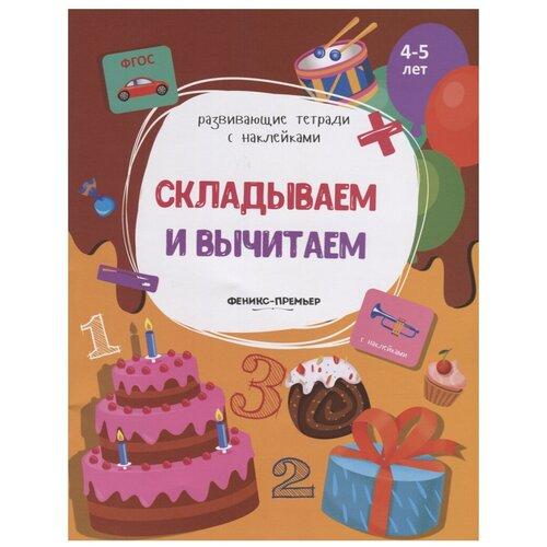 Фото - Белых В. Складываем и вычитаем: книжка с наклейками. 4-5 лет складываем и вычитаем для детей 6 7 лет disney princess