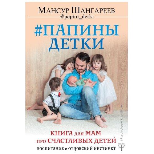 Купить Шангареев М. Т. Папины детки. Книга для мам про счастливых детей, воспитание и отцовский инстинкт , Прайм, Книги для родителей