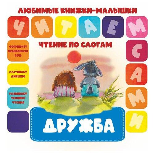 Любимые книжки-малышки. Чтение по слогам. Дружба