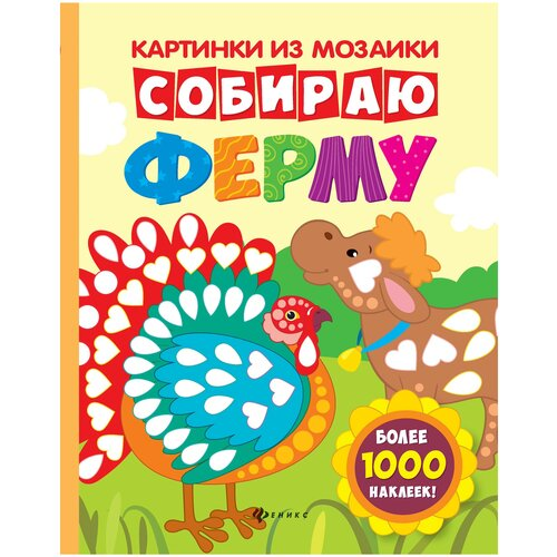 Фото - Разумовская Ю. Книжка с наклейками Собираю ферму разумовская ю мой поход к врачу