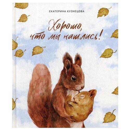 Купить Кузнецова Е. Хорошо, что мы нашлись , СилаУма-Паблишер, Книги для малышей