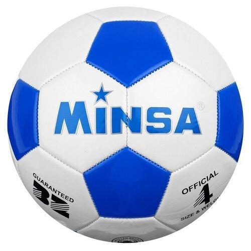 Мяч футбольный Minsa размер 4, 32 панели, PVC, машинная сшивка